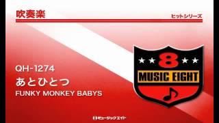 【QH-1274】 あとひとつ/FUNKY MONKEY BABYS 商品詳細はこちら→http://...