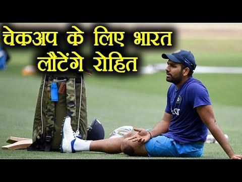 India VS Sri Lanka: Rohit Sharma Medical Checkup के लिए लौटेंगे India। वनइंडिया हिंदी