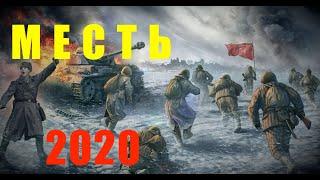 МЕСТЬ - военный исторический фильм 2020 - смотреть онлайн -  кино - смотреть фильм - хороший фильм