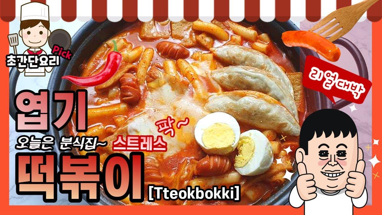 [ENG] 엽기떡볶이(Spicy Tteokbokki) 초간단요리 / 엽기떡볶이 레시피 / 엽떡 리얼 대박! / 치즈+만두+소세지 / 떡볶이 만들기(Tteokbokki recipe)