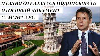 ИТАЛИЯ ОТКАЗАЛАСЬ ПОДПИСЫВАТЬ ИТОГОВЫЙ ДОКУМЕНТ САММИТА ЕС - НОВОСТИ МИРА