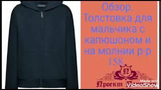 Обзор. Толстовка с капюшоном для мальчиков от Фаберлик. Р-р 158. #кривулецмария