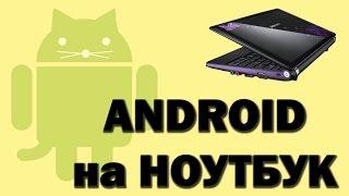 видео Android x86 на Asus Eee PC - устанавливаем android на ПК
