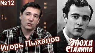 """И.Пыхалов. """"За что арестовали Л.Д.Ландау?"""""""