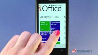 Office в Windows Phone 7(В данном видеоуроке мы расскажем об офисных приложениях в Windows Phone 7. http://youtube.com/teachvideo - наш канал http://www.teachvideo...., 2012-06-14T14:00:09.000Z)
