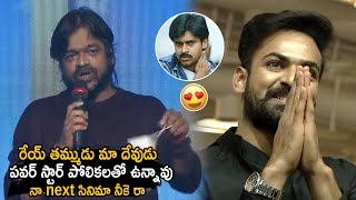 Director Harish Shankar Straight Offer to Vaishnav Tej || Pawan Kalyan || Uppena Pre Release || CC