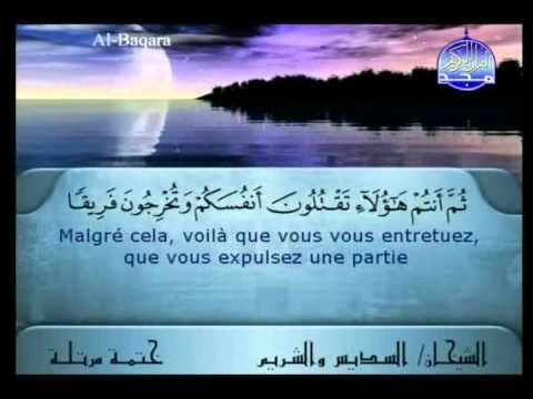 المصحف الكامل  01 الشريم والسديس مع الترجمة بالفرنسية