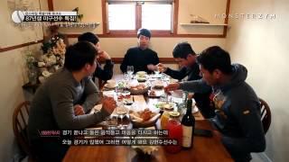 2013 신년특집 87클럽 토크쇼 차우찬, 김현수, 황재균, 강정호