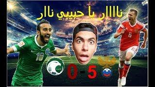 ردة فعل مغربي حاقد و متعصب على اهداف السعودية وروسيا- كاس العالم 2018
