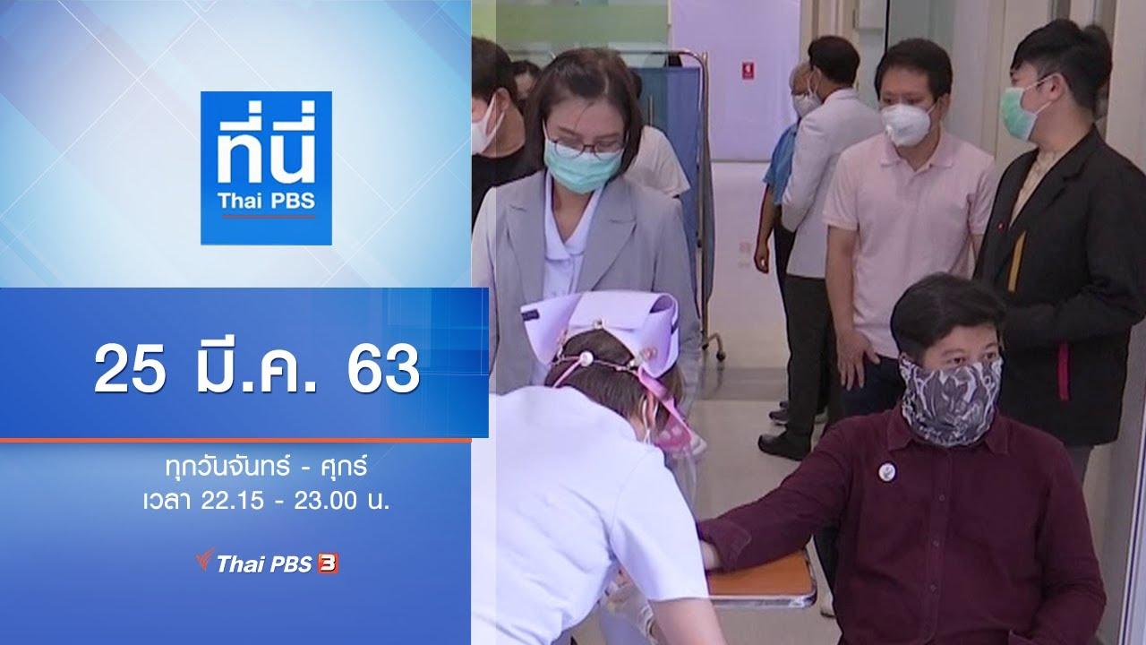 [Live] ที่นี่ Thai PBS : ประเด็นข่าว (25 มี.ค. 63)