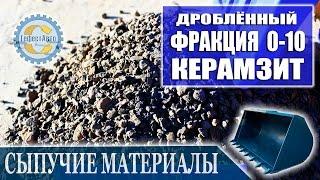 Керамзит дроблённый 0-10 мм. Видео «Керамзит 0-10 мм» в качестве HD. Expanded clay aggregate.(Керамзит 0-10 мм: низкая цена и доставка от «ГефестАвто» Дробленый керамзит вторичный, как удобное, недорого..., 2014-12-10T16:01:59.000Z)