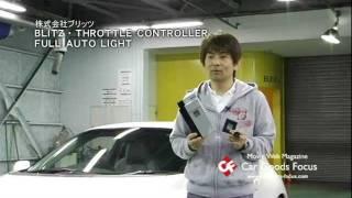 【カーグッズフォーカス】BLITZ 「THROTTLE CONTROLLER FULL AUTO LIGHT」