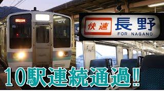 【10駅連続通過⁉】平日のみにしか運転されない塩尻発長野行の快速に乗ってみた