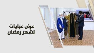 هلا الاحدب - عرض عبايات لشهر رمضان