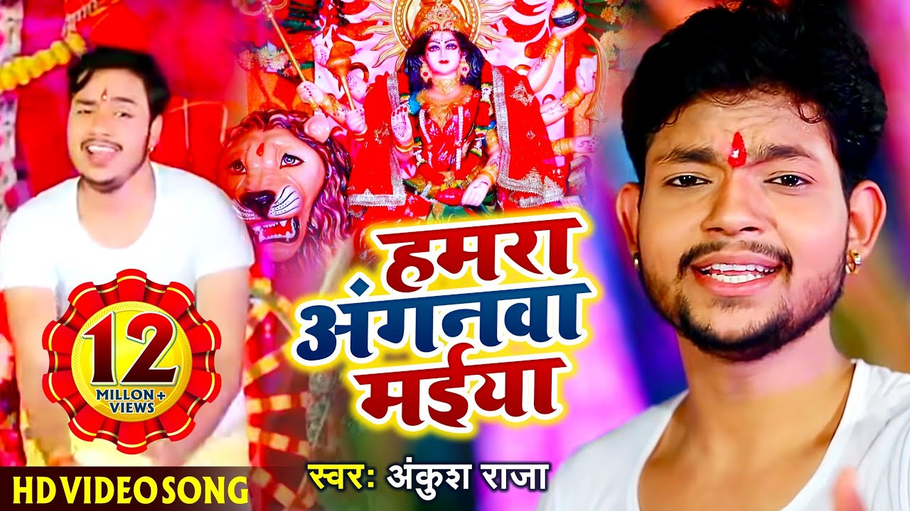 Download HD Video - #Ankush Raja का Bhojpuri Devigeet - हमरा अंगनवा मईया - Humra Anganawa Maiya