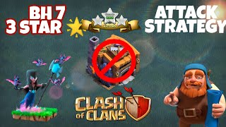 BUILDER HALL 7 ATTACK STRATEGY !! 3 STAR ATTACK ON BH 7 || CLASH OF CLANS