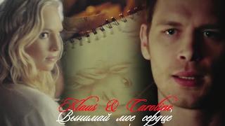 Клаус и Кэролайн II Вынимай мое сердце (for Алекся Ли)