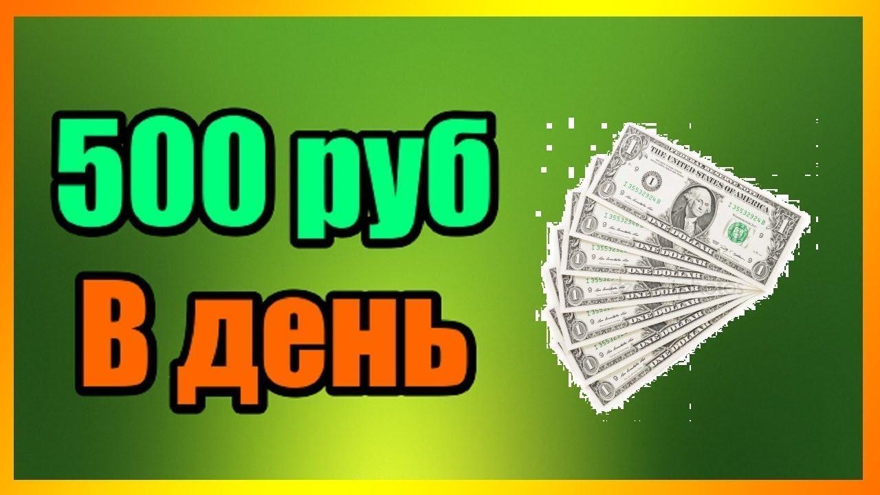 ЗАРАБОТОК В ИНТЕРНЕТЕ 500 РУБЛЕЙ В ДЕНЬ БЕЗ ВЛОЖЕНИЙ!