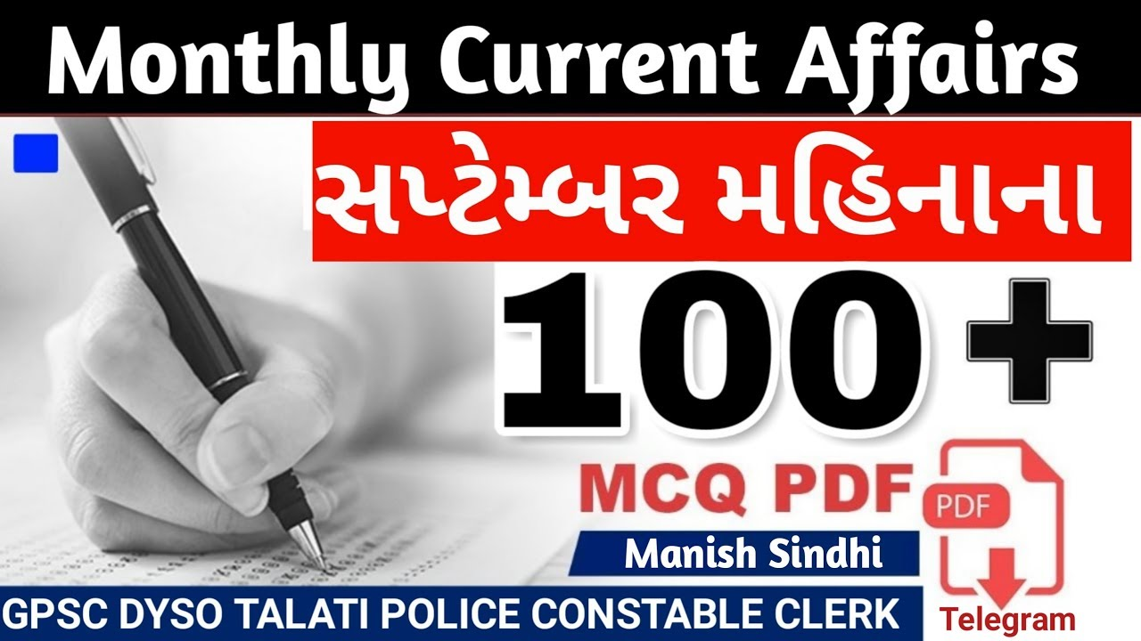 Monthly current affairs in gujarati- September 2018 | GPSC,DySo, GSSSB,  TALATI,POLICE,CONSTAB