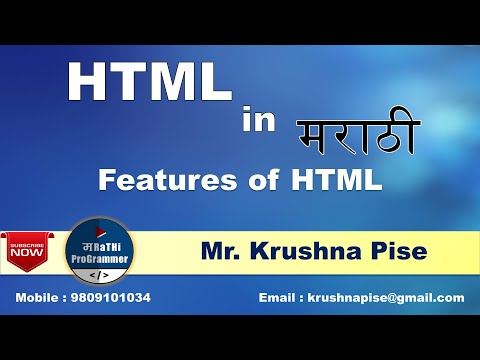 Lecture #3: Features of HTML | HTML Tutorials For Beginners | Marathi | Krushna Pise thumbnail