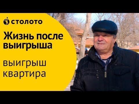 Столото ПРЕДСТАВЛЯЕТ | Победитель Жилищной лотереи - Иван Бычков | Выигрыш - квартира