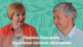 Людмила Паращенко: Управление системой образования