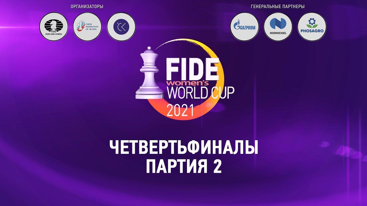 Кубок мира ФИДЕ среди женщин 2021 | Четвертьфиналы - 2 Партия |