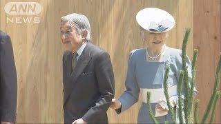 石川県を訪問中の天皇皇后両陛下は、森林の大切さを訴える全国植樹祭の...
