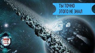 30 самый удивительных и невероятных фактов о космосе, которые вы точно не знали