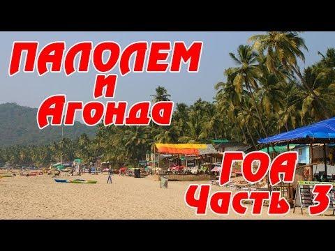 Советы туристам в Гоа от компании Россиянка