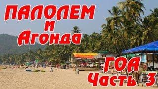 видео Лучшие пляжи Гоа для отдыха с детьми