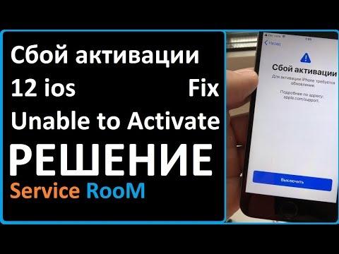 Сбой активации 12 Ios Решение. Unable To Activate FixДля активации Iphone требуется обновлениеios12