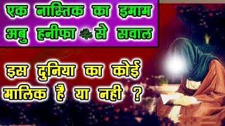 Download Duniya Ka Malik Kaun Hai - Imam Abu Hanifa RA Ka Ek