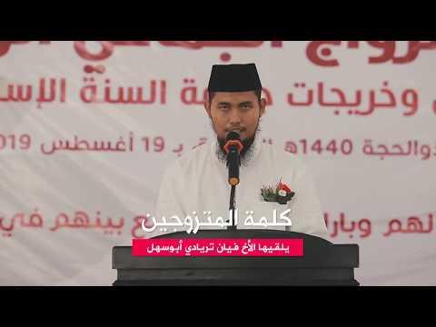 تقرير مشروع حفل الزواج الجماعي الرابع 1440 هـ - مؤسسة الرسالة الخيرية