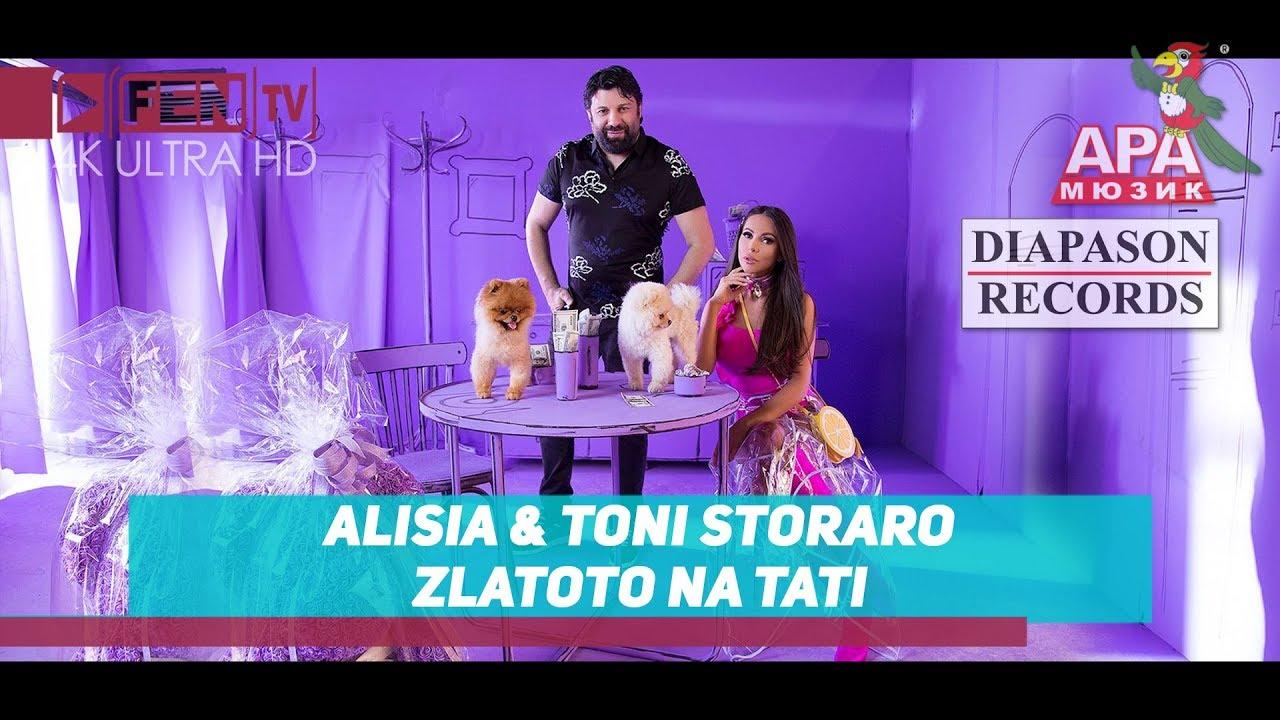 ALISIA & TONI STORARO - Zlatoto na tati / АЛИСИЯ & ТОНИ СТОРАРО - Златото на тати