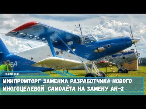Минпромторг РФ заменил разработчика нового многоцелевого самолёта на замену Ан-2