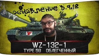 WZ-132-1 - Type 59 Lightweight | LT 10 [UPDATE 0.9.18]