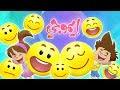 كليب ايموجي emoji   قناة مرح - Marah Tv
