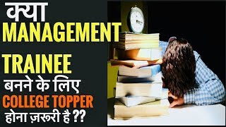 HOTEL MANAGEMENT TRAINEE  ALL DEPARTMENTS  SERIES :1 