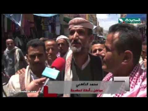 تقرير : ضعف الإقبال على اسواق العيد على غير العادة (17-8-2018)