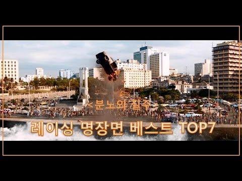 [핫클립] '분노의 질주' 레이싱 명장면 베스트 TOP 7