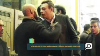 مصر العربية | طارق العريان و محمد عبد الحافظ في عمر مكرم لتقديم العزاء في والد امير كراره