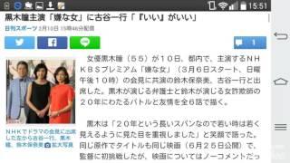 黒木瞳主演「嫌な女」に古谷一行「『いい』がいい」 日刊スポーツ 2月10...