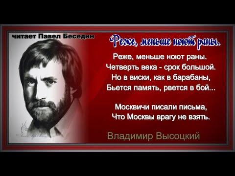 Реже меньше ноют раны —Владимир Высоцкий — читает Павел Беседин
