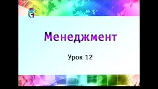Менеджмент. Урок 12. Организационная культура. Часть 2