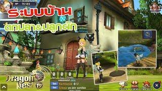 Dragon Nest M : EP19  บ้านของฉ้น 55555 ตกปลา&ปลูกผัก  !!!