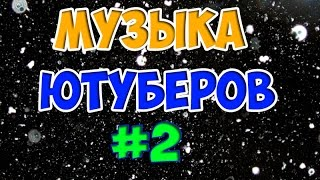 МУЗЫКА ИЗ ВИДЕО ИЗВЕСТНЫХ ЮТУБЕРОВ #2