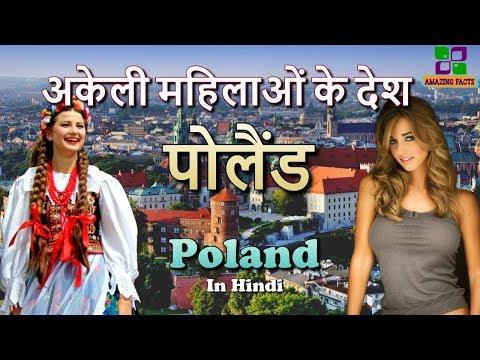 पोलैंड अकेली महिलाओं के देश // Poland Amazing Facts in Hindi