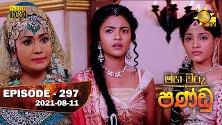 Maha Viru Pandu | Episode 297 | 2021- 08- 11 Thumbnail