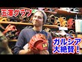 TAMAZAWAのグラブとスパイクを大絶賛!海外プロ選手とショップの旅…気に入りすぎて爆買。